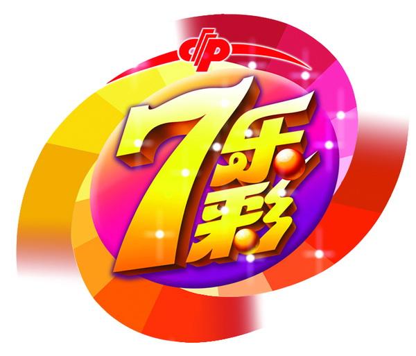 7乐彩.jpg